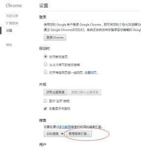 谷歌chrome管理搜索引擎