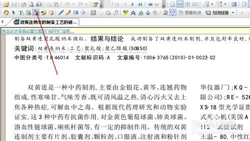 PDF如何复制