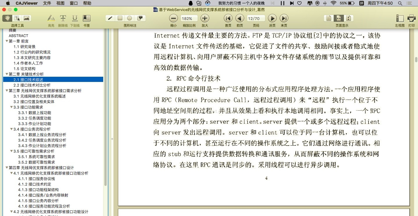 如何在MAC安装caj